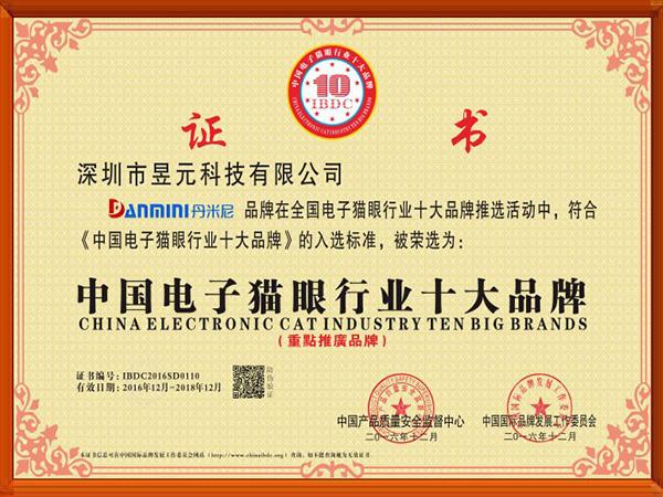 昱元科技荣誉:中国电子猫眼行业十大品牌