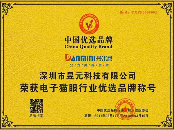 昱元科技荣誉:中国优选品牌
