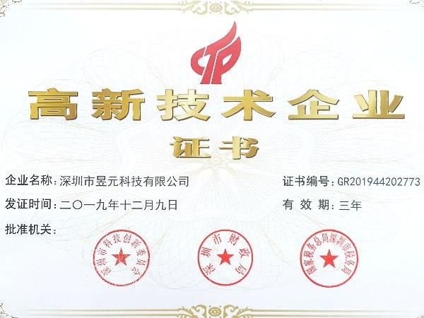 昱元科技荣誉:高新技术企业
