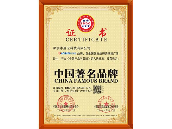 昱元科技荣誉:中国著名品牌