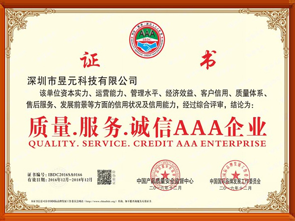 昱元科技荣誉:质量·服务·诚信AAA企业