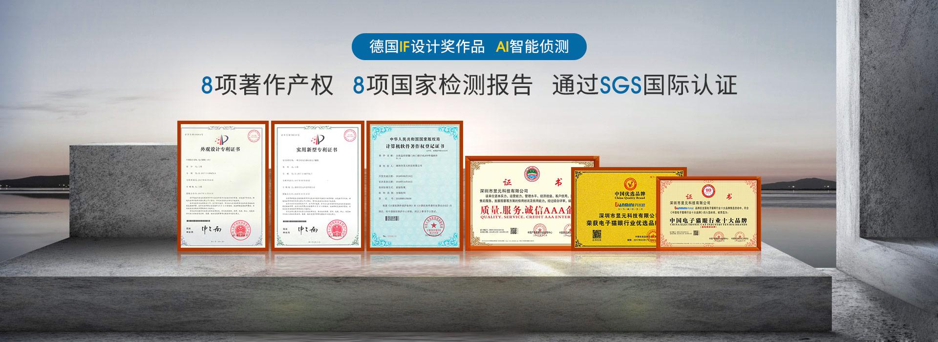 昱元科技-8项著作产权 8项国家检测报告 通过SGS国际认证