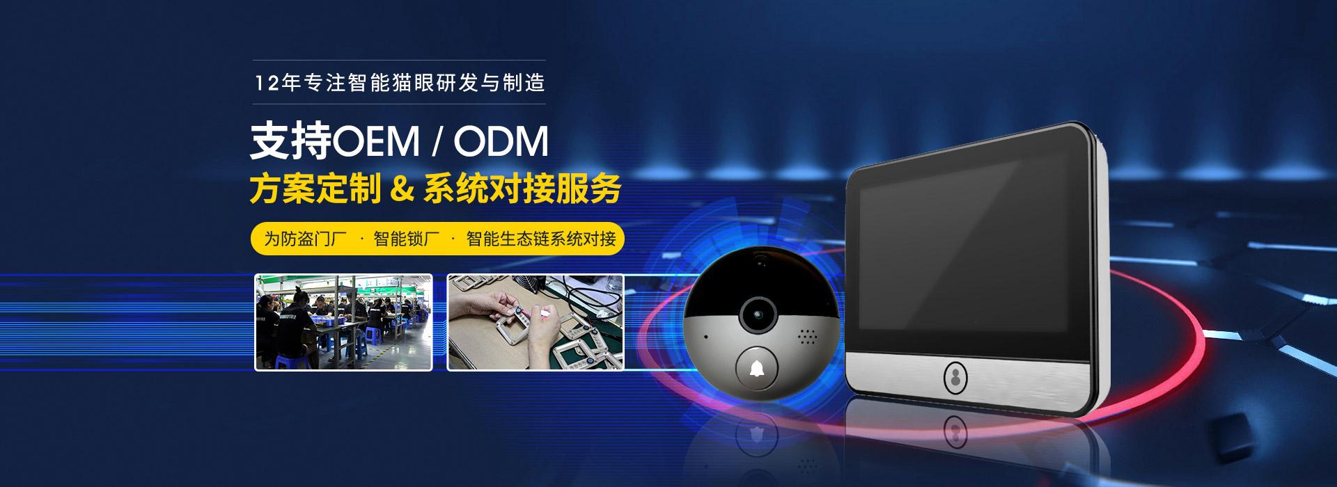 昱元科技12年专注智能猫眼研发与制造